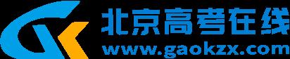 北京高考在线LOGO
