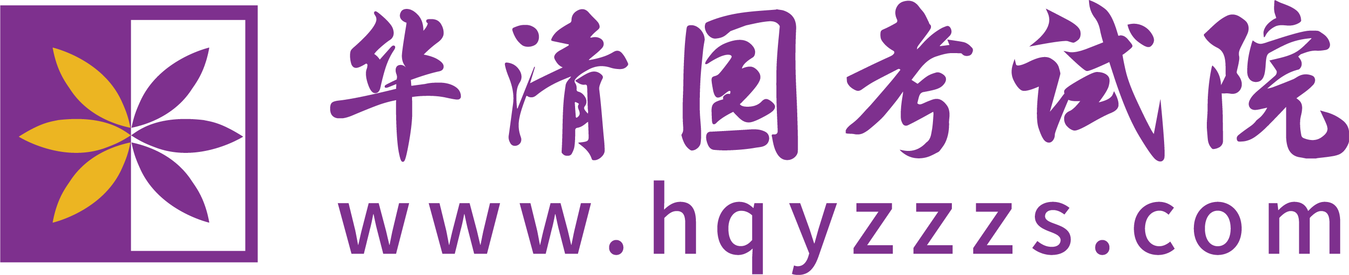 北京华清园教育考试研究院LOGO